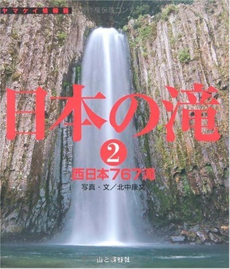 国民送料設計日本の滝〈2〉西日本767滝 (ヤマケイ情報箱)