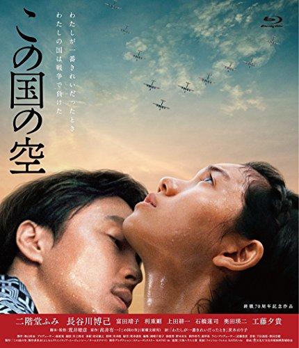 この国の空[Blu-ray]