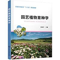 Horticultural Plant Breeding (Zhang Juping)(Chinese Edition)