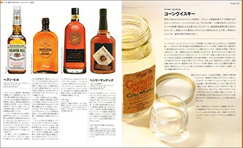 柴田書店『改訂世界ウイスキー大図鑑』