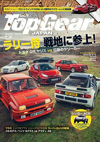 Top Gear JAPAN トップギア・ ジャパン 042 [雑誌]