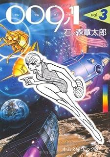009ノ1 (3) (中公文庫―コミック版)