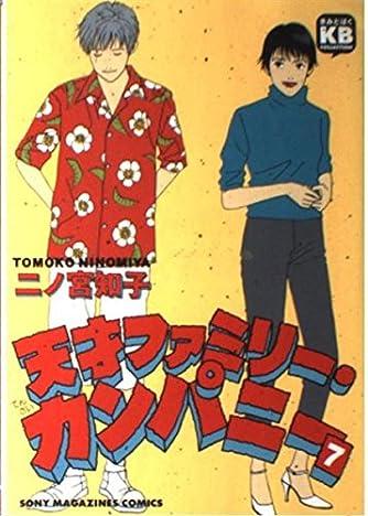 天才ファミリー・カンパニー (7) (ソニー・マガジンズコミックス―きみとぼくCOLLECTION (103))