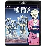 機動戦士ガンダム 第08MS小隊 ミラーズ・リポート [Blu-ray]