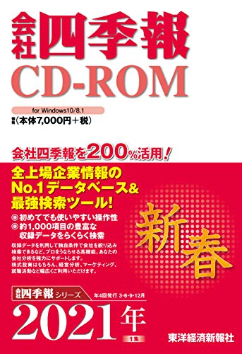 会社四季報CD-ROM2021年1集・新春号 (CDーROM)