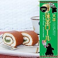 (感謝:大箱)甘草抹茶ロール 2本 イソップ製菓 国産小麦粉使用 京都産宇治茶使用 カステラ生地で、抹茶あんをていねいに手巻きしました。