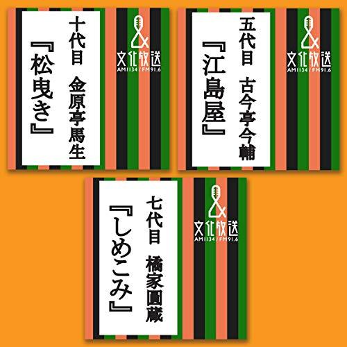 『文化放送落語 特選 3 (3本セット)』のカバーアート