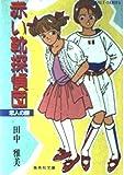 赤い靴探偵団―恋人の謎 (集英社文庫―コバルトシリーズ)
