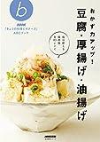 NHK「きょうの料理ビギナーズ」おかず力アップ! 豆腐・厚揚げ・油揚げ