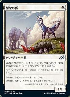MTG マジック:ザ・ギャザリング 繁栄の狐(アンコモン) イコリア:巨獣の棲処(IKO-013) | 日本語版 クリーチャー 白