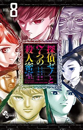 探偵ゼノと7つの殺人密室 (8) (少年サンデーコミックス)