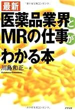 医薬品業界とMRの仕事がわかる本