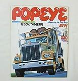 POPEYE ポパイ NO.30 1978年5月10日 SPECIAL EDITION THE PACIFIC NORTHWEST もうひとつの西海岸! マガジンハウス シアトル