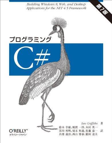 プログラミングC# 第7版