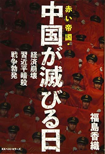 赤い帝国・中国が滅びる日