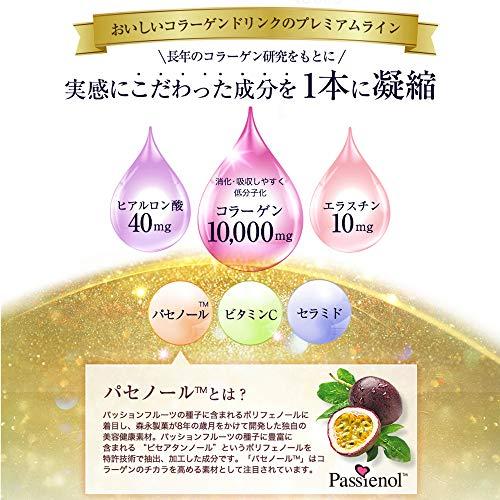 森永製菓『おいしいコラーゲンドリンクプレミオ』