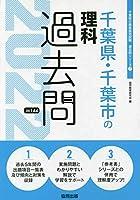 千葉県・千葉市の理科過去問 2022年度版 (千葉県の教員採用試験「過去問」シリーズ)