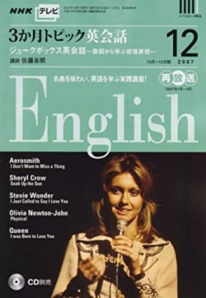 NHK テレビ3か月トピック英会話 2007年 12月号 [雑誌]