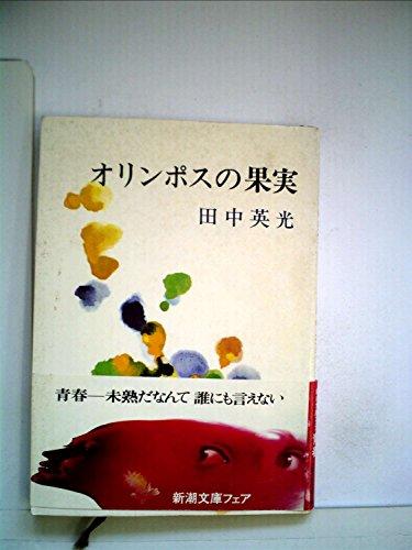 オリンポスの果実 (1951年) (新潮文庫〈第239〉)の詳細を見る