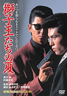 獅子王たちの夏【ニューテレシネ・デジタルリマスター版】 [DVD]