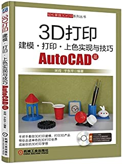 3D modeling print color print AutoCAD skills to achieve and articles(Chinese Edition)