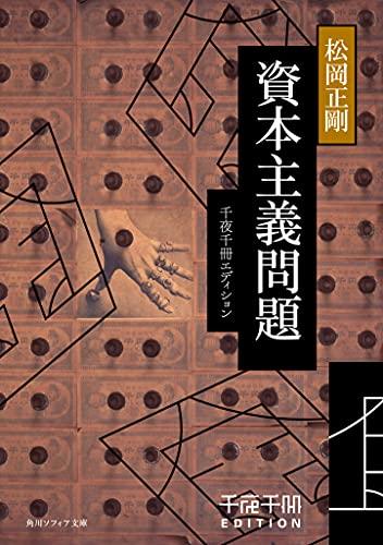 千夜千冊エディション 資本主義問題 (角川ソフィア文庫)