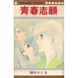 青春志願 (マーガレットコミックス)