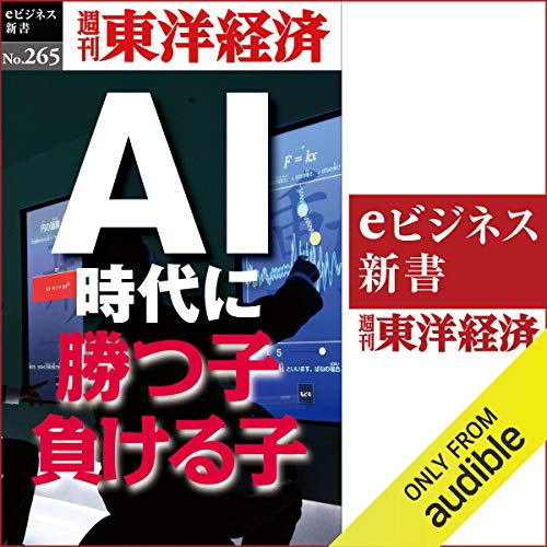 『AI時代に勝つ子・負ける子(週刊東洋経済eビジネス新書No.265)』のカバーアート