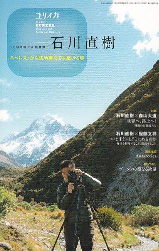 ユリイカ2012年1月臨時増刊号 総特集=石川直樹 エベレストから路地裏までを駆ける魂の詳細を見る