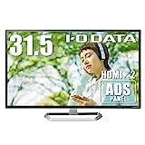 I-O DATA モニター ディスプレイ 31.5型 広視野角ADSパネル HDMI×2 DisplayPort 3年保証 VESA対応 土日サポート EX-LD321DB