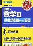 松田の数学III 典型問題Type60 (東進ブックス 大学受験 名人の授業シリーズ)