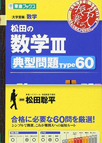 松田の数学III 典型問題Type60 (東進ブックス 大学受験 名人の授業シリーズ)の詳細を見る