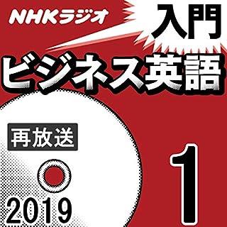 NHK 入門ビジネス英語 2019年1月号                   著者:                                                                                                                                 柴田真一                               ナレーター:                                                                                                                                 柴田真一/Kellie Holway                      再生時間: 1 時間  14 分     レビューはまだありません。     総合評価 0.0
