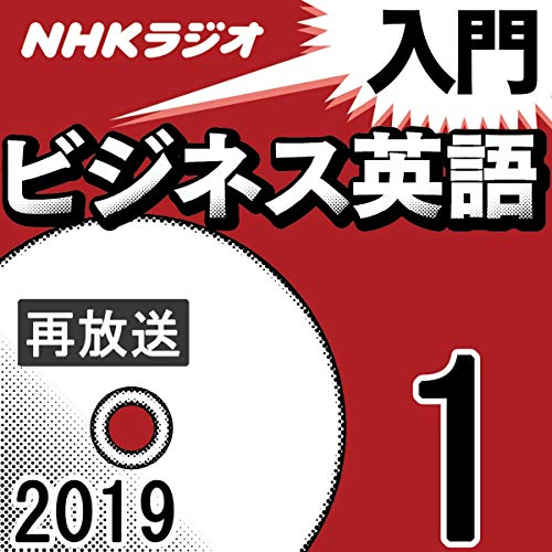 『NHK 入門ビジネス英語 2019年1月号』のカバーアート