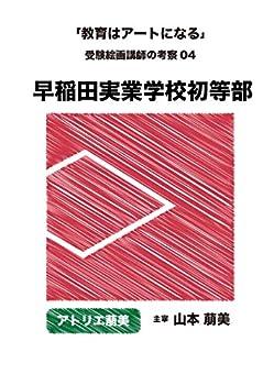 Education is art  Art teacher consideration 04  Waseda Jitsugyo Elementry School   Japanese Edition