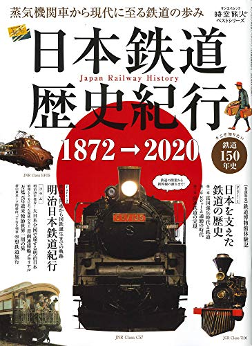 日本鉄道歴史紀行 (時空旅人ベストシリーズ)