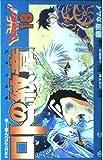 ロトの紋章―ドラゴンクエスト列伝 (18) (ガンガンコミックス)