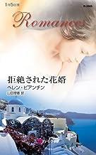 拒絶された花婿 (ハーレクイン・ロマンス)