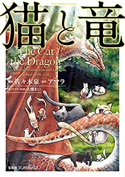 [佐々木泉xアマラ] 猫と竜 第01巻