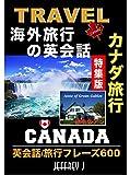 トラベル海外旅行の英会話・カナダ旅行特集版: 「大自然のカナダ旅行」「赤毛のアン」「英会話/旅行フレーズ600をマスターする方法」2019/2020