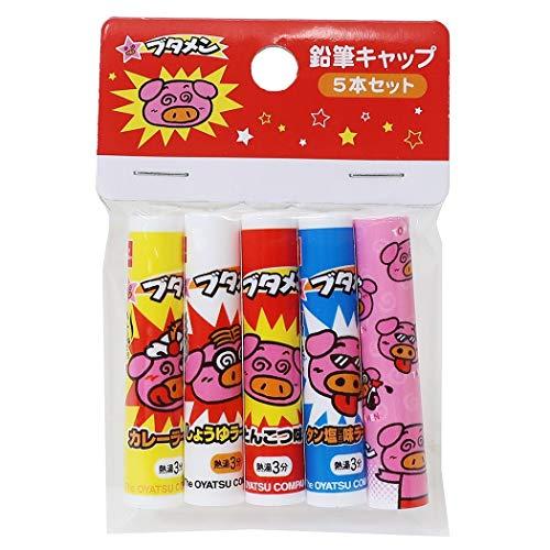 鉛筆キャップ[ブタメン]えんぴつカバー 5本セットおやつマーケット