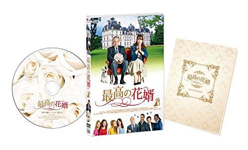 最高の花婿 [DVD]