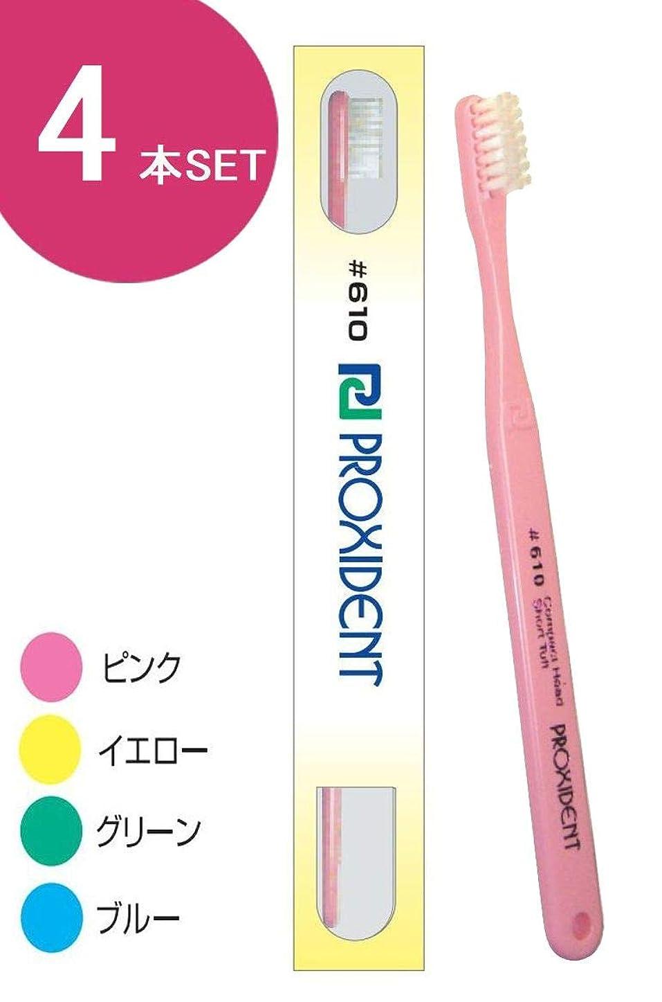 ロデオ切り離す展開するプローデント プロキシデント コンパクトヘッド ショートタフト 歯ブラシ #610 (4本)