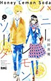 ハニーレモンソーダ 9 (りぼんマスコットコミックス)