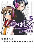 こえでおしごと! 5巻 (ガムコミックスプラス)