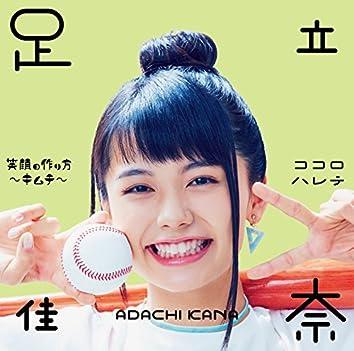 笑顔の作り方〜キムチ〜/ココロハレテ