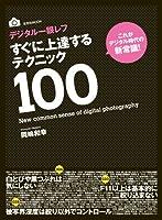 デジタル一眼レフ すぐに上達するテクニック100 (玄光社MOOK)