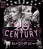 私の20世紀【4Kレストア版】[Blu-ray/ブルーレイ]