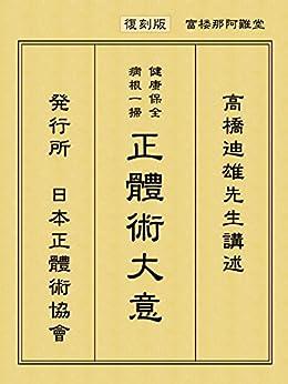 [高橋迪雄, puru]の正体術大意: 操体法の源流ともいわれる「正体術」電子書籍復刻版
