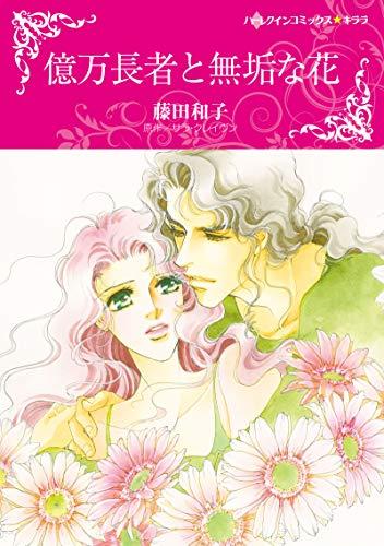 [画像:億万長者と無垢な花 (ハーレクインコミックス・キララ)]